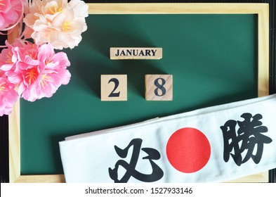 Japanese Cover, Date design with The headband written victory in japan font, and sakura flower on the wood green board, January 28.