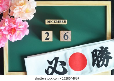 Japanese Cover, Date design with The headband written victory in japan font, and sakura flower on the wood green board, December 26.