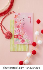 Japanese envelope for presenting a gift of money in new year