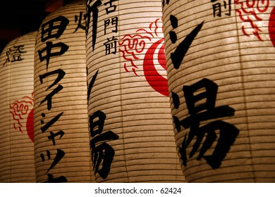 Japanese lanterns with Kanji characters painted on them.