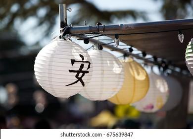 Japanese lanterns at Obon festival in Japantown, San Jose, California