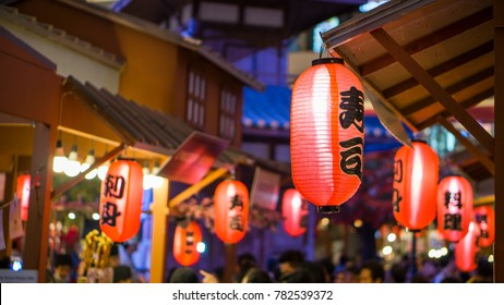 Japanese Lanterns at restaurant at Kyoto, Japan (text means sashimi)