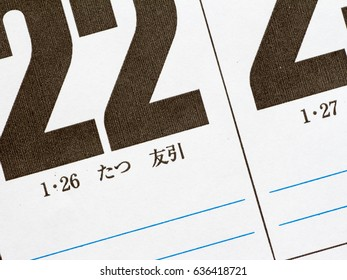 Similar Images, Stock Photos & Vectors of Japanese lunar