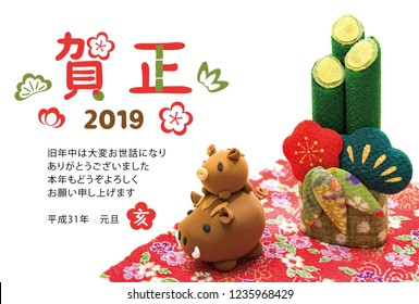 """Japanese New Year's card in 2019. /In Japanese it is written """"Happy new year"""" """"Thank you again this year. At new year's day"""" """"boar""""."""