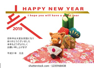 "Japanese New Year's card in 2019. /In Japanese it is written ""boar"" ""Thank you again this year. At new year's day""."