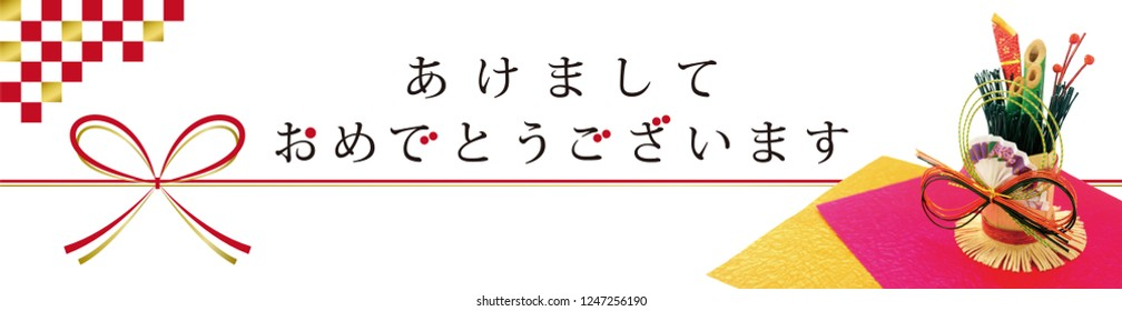 "Japanese New Year's web banner.  /In Japanese it is written ""Happy new year""."
