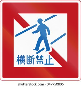 Japanese regulatory road sign - No pedestrian crossing.