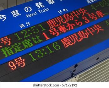 Japanese Shinkansen Bullet Train timetable