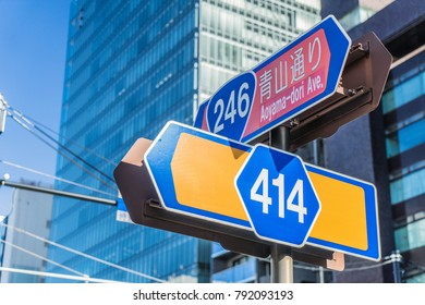 Japanese sign Aoyama street The road number