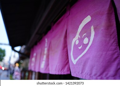 "Japanese style curtain is at the entrance of shop in Koedo Kawagoe. Purple curtain. Japanese name is ""Noren"". Koedo Kawagoe is sightseeing spot for old Japanese architecture."