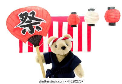 """Japanese summer festival    /With a fan, which was written as a """"festival """""""