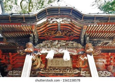 "Japanese text is ""Chingo kokka"" means keeping peace of nation. Haruna Jinja Shrine, at Harunasan, in Gunma, Japan."