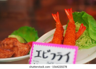 """Japanese text is """"Ebi fry"""" means deep fry shrimp. Sample food in show window at restaurant."""
