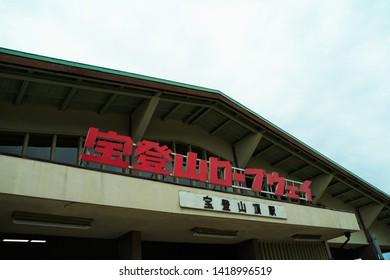 "Japanese text is ""Hotosan Ropeway"",""Top of Mt.Hoto station"".Ropeway station at the top of Mt.Hoto in Chichibu, Saitama, Japan."
