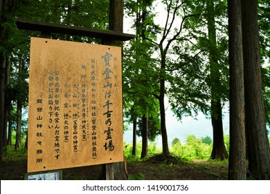"""Japanese text is """"Mt.Hoto is very sacred. Please worship quietly."""" And introducing related shrines at Chichibu, Saitama, Japan."""