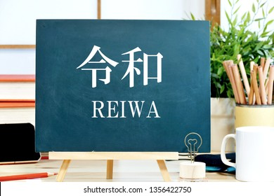"the japanese word, which can be pronouce as  ""Reiwa"" in English It is the new era of Japan start from May 2019."