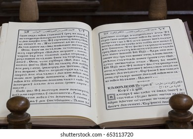 Jerusalem, Israel - August 1, 2014: New Testament Bible written in Coptic language in the Coptic Patriarchate in Jerusalem, next to the Church of Holy Sepulchre.
