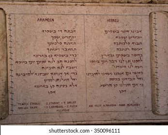 JERUSALEM, ISRAEL - JULY 13, 2015: Text of the Pater Noster prayer in Hebrew and Aramaic (Jesus languages) on one of the walls within the Church of the Pater Noster on Mount of Olives. israel
