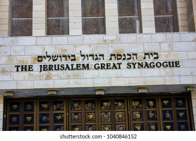 Jerusalem Israel March 7-2018 Closeup of the Jerusalem Great Synagogue on King street