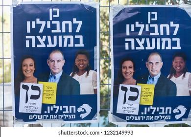 "JERUSALEM - OCTOBER 30: Election posters near voting station read ""Yes to Havilio in city council. Ofer Berkovich to mayor. Havilio - let's save Jerusalem"" (Hebrew) on mayor election day Nov 30, 2018"