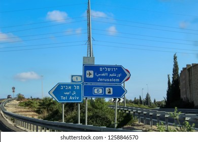 Jerusalem and Tel Aviv. Road signs of the direction of traffic in Israel. Fork, highway number 1 and on highway number 6