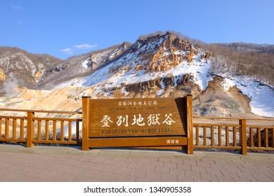 Jigokudani valley, active volcano in winter snow at Noboribetsu, Hokkaido, Japan Japanese Text:  Shikotsu Toya National Park, Noboribetsu Jigokudani