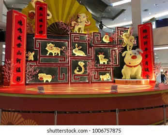 Johor Bahru, Malaysia - January 20, 2018: Chinese New Year tree stage decoration at famous shopping mall in Johor Bahru, Malaysia. Chinese New Year is widely celebrated in this country.