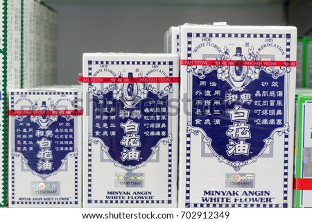 Johor malaysia august 242017 white flower oil minyak stock photo johormalaysia august 242017 white flower oil or minyak angin white mightylinksfo