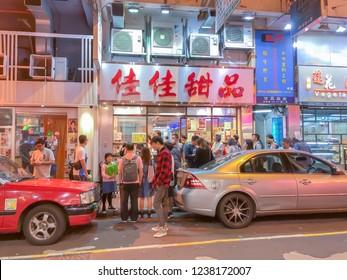 Jordan / Hong Kong - Nov 20, 2018 : People are waiting queue in front of Kai Kai dessert , Famous michelin star restaurant