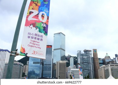 July 1, 2017 – Celebration of 20th Anniversary of the Establishment of the Hong Kong Special Administrative Region July 1, 2017 marks the 20th Anniversary of Hong Kong's Handover to China