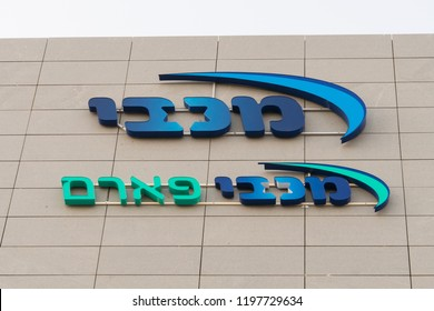 July 28, 2017. Maccabi Healthcare and Maccabi Pharm logo above store in Kadima Israel. Maccabi Healthcare Services, is the second largest health maintenance organization in Israel