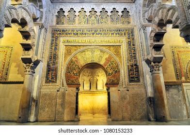 June 28, 2014. Spain Andalucia The Moorish Mihrab of the Cordoba Mosque Mihrab Prayer Niche, La Mezquita de Cordoba.