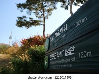 Jung-gu, Seoul, South Korea - October 20 2018 : the road to Namsan Seoul Tower and Patriot Ahn Jung-Geun Memorial Hall