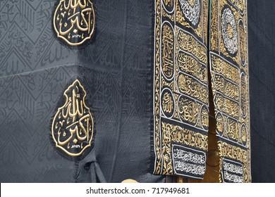 Kaaba,MECCA, SAUDI ARABIA, Kaaba in Masjid Al Haram in Mecca Saudi Arabia