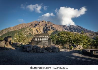 Kagoshima, Japan 12-19-2015 Sakurajima volcano in Kagoshima - Kagoshima Prefecture