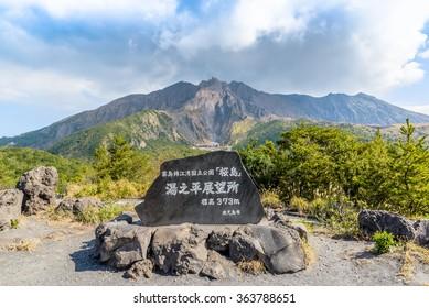 Kagoshima, Japan with Sakurajima Volcano. The Chinese word means Sakurajima observation deck with 373m height