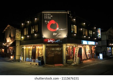 Kakogawa, Japan - Noverber 12, 2017: Chicken House restaurant seen from the street at night