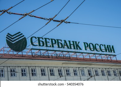 KALININGRAD, RUSSIA - AUGUST 08, 2016: Sberbank Rossii - the largest bank in Russia. Logo on the roof of the building against clear blue sky