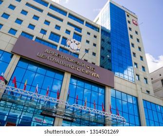 Kaluga, Russia - August 17, 2018: Arbitration Court of the Central District, Kirova Street 4, Kaluga