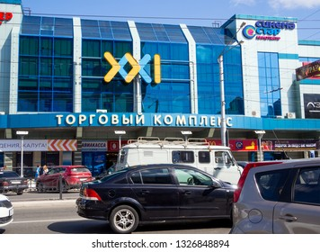 "Kaluga, Russia - August 17, 2018: View of the shopping and entertainment center ""21st Century"", Kirova Street, Kaluga"