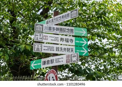 KAMAKURA CITY, KANAGAWA / JAPAN - MAY 11 2018 : Road sign of Kamakura city. It is displayed in pictogram and multilingual and plain language.