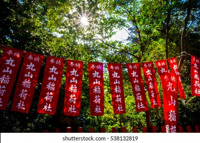 KAMAKURA, JAPAN - DECEMBER 30, 2015 : Red Flags at The Maruyama Inari Shrine had been located in the place where the Tsurugaoka Hachimangu main shrine stands today, and worshipped by local residents.