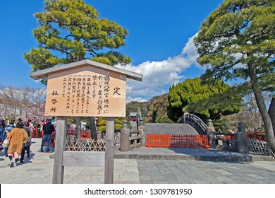 KAMAKURA ,KANAGAWA PREFECTURE ,JAPAN - MARCH 21, 2017 : Beautiful panoramic view of the old Japanese bridge in front of Shrine Shinto and beautiful garden,This is a famous place in Kamakura,Japan
