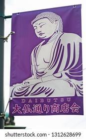 KAMAKURA ,KANAGAWA,JAPAN - MARCH 21, 2017 : Tourist guide label of Daibutsu big buddha statue,Daibutsu statue is the famous landmark located at the Kotoku-in temple in Kamakura old town,Japan