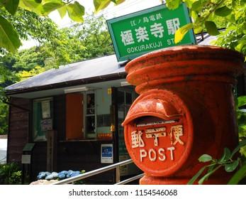 Kamakura Kanagawa,Japan/June 13,2018:Enoden line Gokurakuji station and classic style postal post