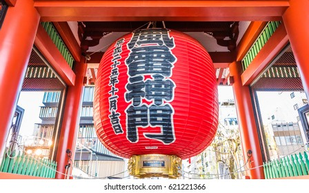 Kaminari-mon Gate of Senso-ji Temple in Asakusa area of Tokyo, Japan. Characters on the red big lantern mean gate of wind god and thunder god.