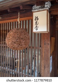 Kanazawa/Japan - August 10 2018:Sugidama, traditional ball made from cedar branches in front of a house in Kazuemachi district in Kanazawa. Kanazawa is a city located in Ishikawa Prefecture.