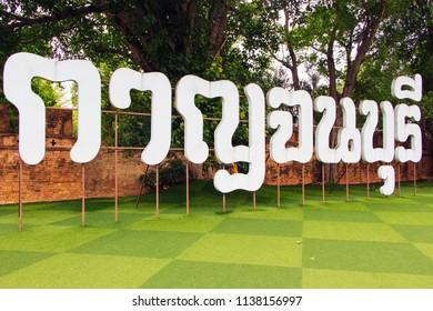 Kanchanaburi, Thailand - 14 JUL 2018 : Labels province of Kanchanaburi near the old city gates.