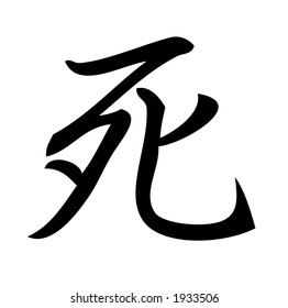 Kanji character for Die.  Kanji, one of three scripts used in the Japanese language are Chinese characters first introduced to Japan in the 5th century.  Hand designed graphic.