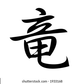Kanji character for Dragon.  Kanji, one of three scripts used in the Japanese language are Chinese characters first introduced to Japan in the 5th century.  Hand designed graphic.